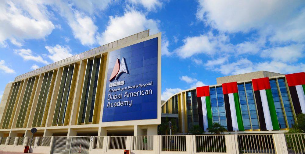 صورة لمدخل أكاديمية دبي الأمريكية ، مدرسة المناهج المختلطة الرائدة من الدرجة الأولى الرائدة في الولايات المتحدة الأمريكية في دبي في دبي