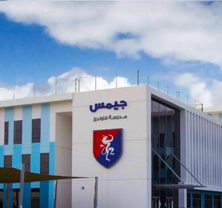 GEMS Gründerschule Dubai Al Barsha