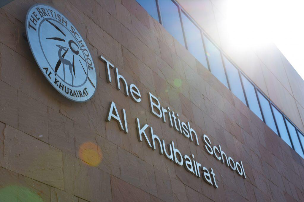 Mga harap na gusali ng British School Al Khubairat sa Abu Dhabi