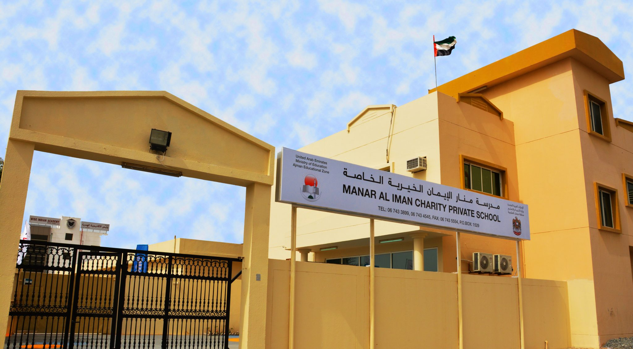 Image of the entrance and main school buildings of the Manar Al Iman Charity Private School in Ajman