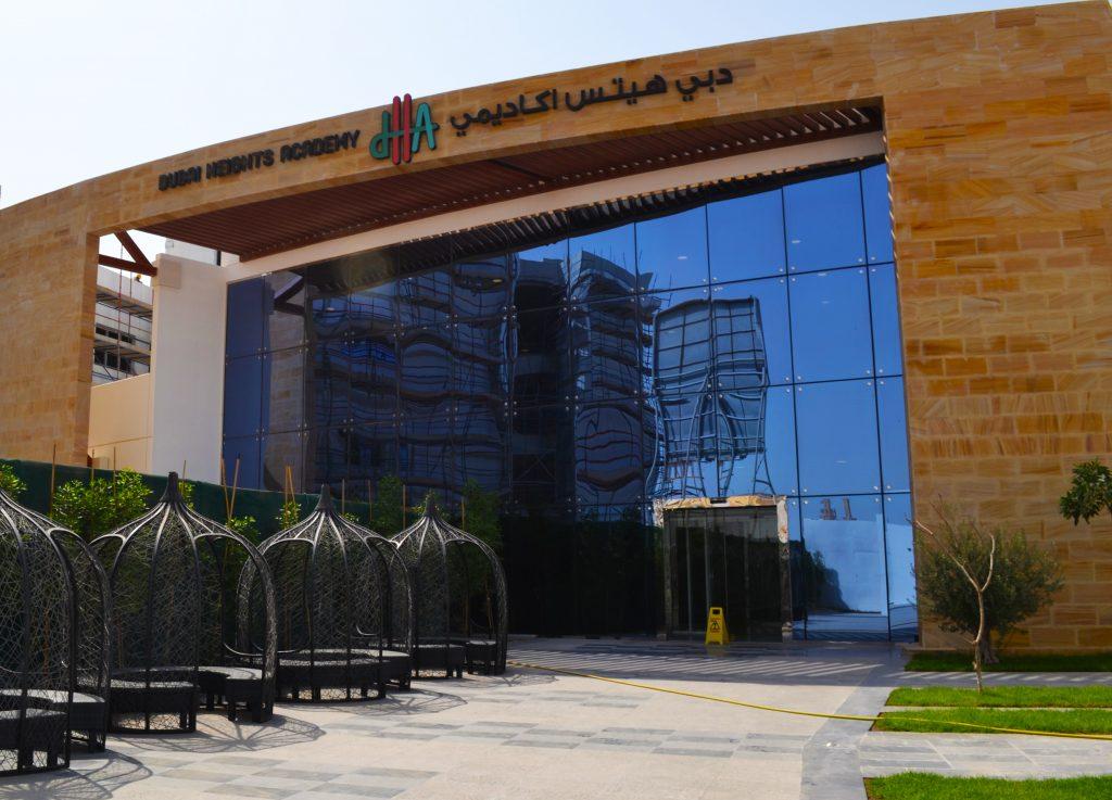 مدخل مدرسة أكاديمية دبي هايتس