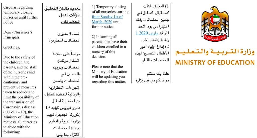 حكومة الإمارات تؤكد الإغلاق الشامل لجميع الحضانات المدرسية لحماية الأطفال الصغار وشعب دبي. أولا العالمية.