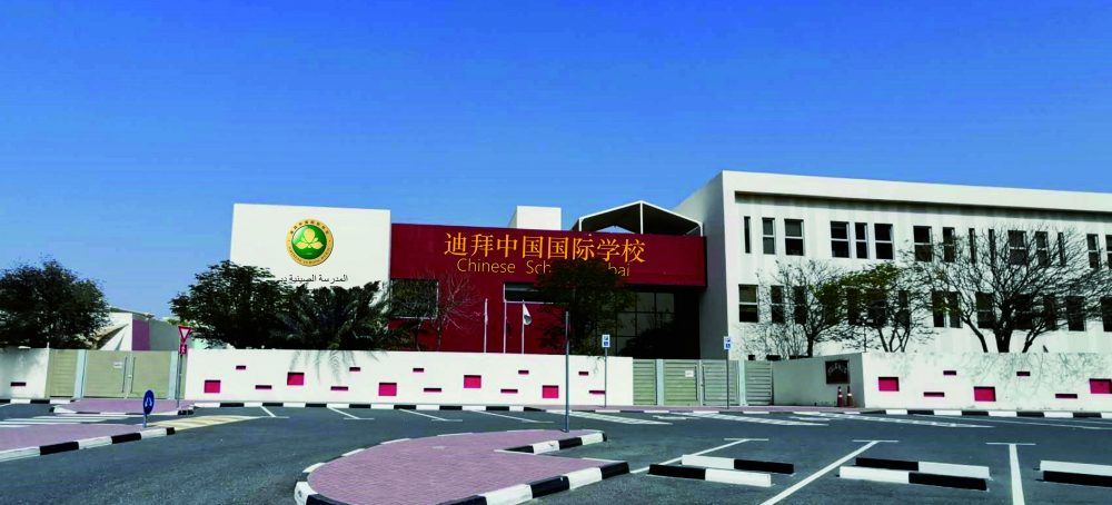Chinese School Dubai. Official photograph of the new school in Dubai - the first Chinese government backed Chinese school outside China.