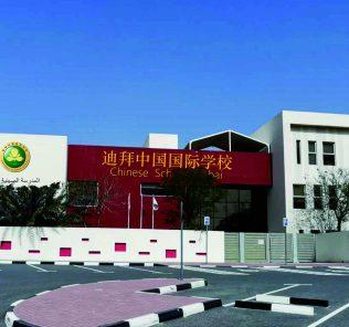 المدرسة الصينية دبي. الصورة الرسمية للمدرسة الجديدة في دبي - أول حكومة صينية تدعم المدرسة الصينية خارج الصين.