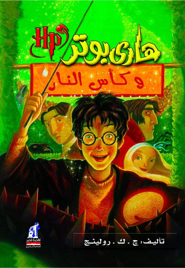 Ang pag-aaral ng Arabo ay maaaring dalhin ng buhay na mga aklat ng aith tulad ni Harry Potter na talagang nais basahin ng mga bata