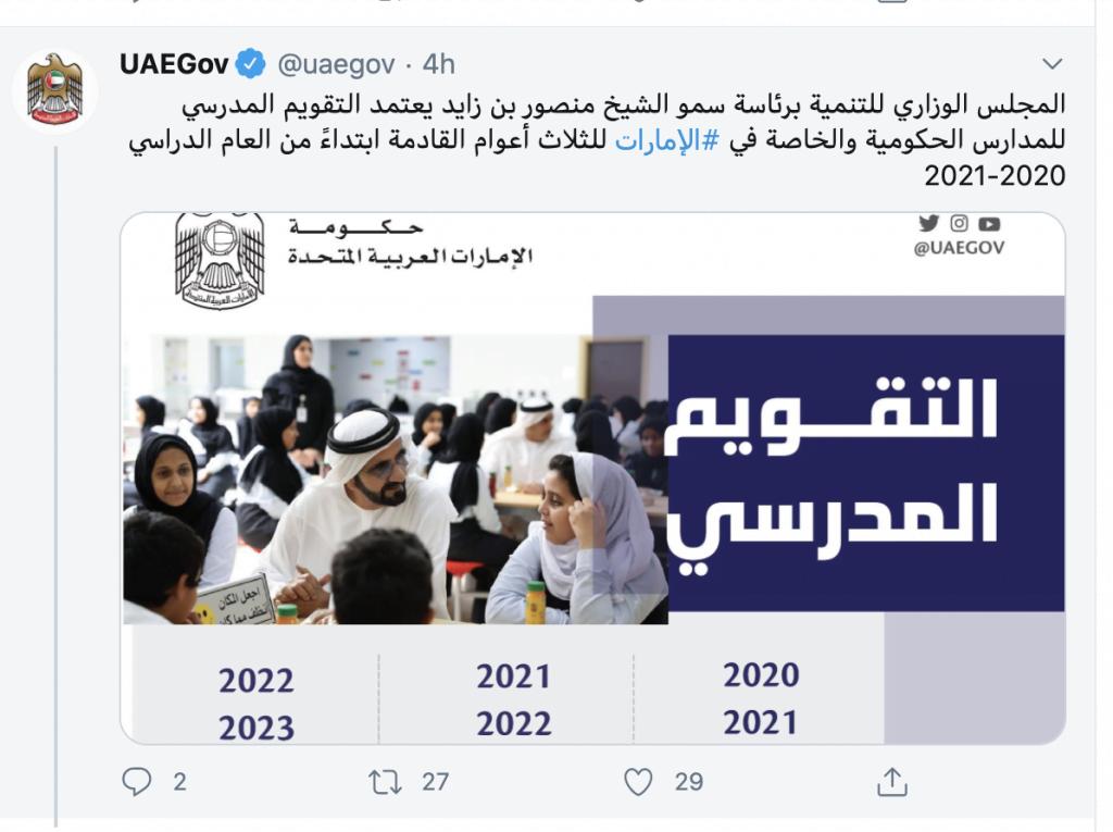 University Of Alabama Academic Calendar 2022 2023.Uae School Holidays For 2020 2023 Dubai Schools Abu Dhabi Schools Sharjah Schools With Fees Ratings And More Schoolscompared Com