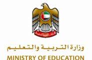 Alle Schulen und Kindergärten in Ajman schließen mit sofortiger Wirkung als Reaktion auf die Zunahme von Covid-Infektionen. Ajman-Schulen und Kindergärten schließen bei Ausbruch von Covid 19 - Auswirkungen in den Vereinigten Arabischen Emiraten