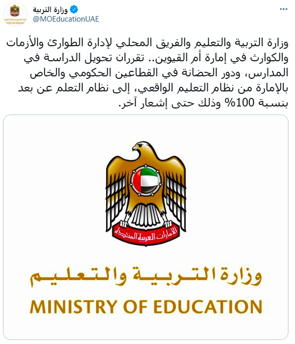Umm Al-Quwain Schools Close - official announcement from UAE MOE and government