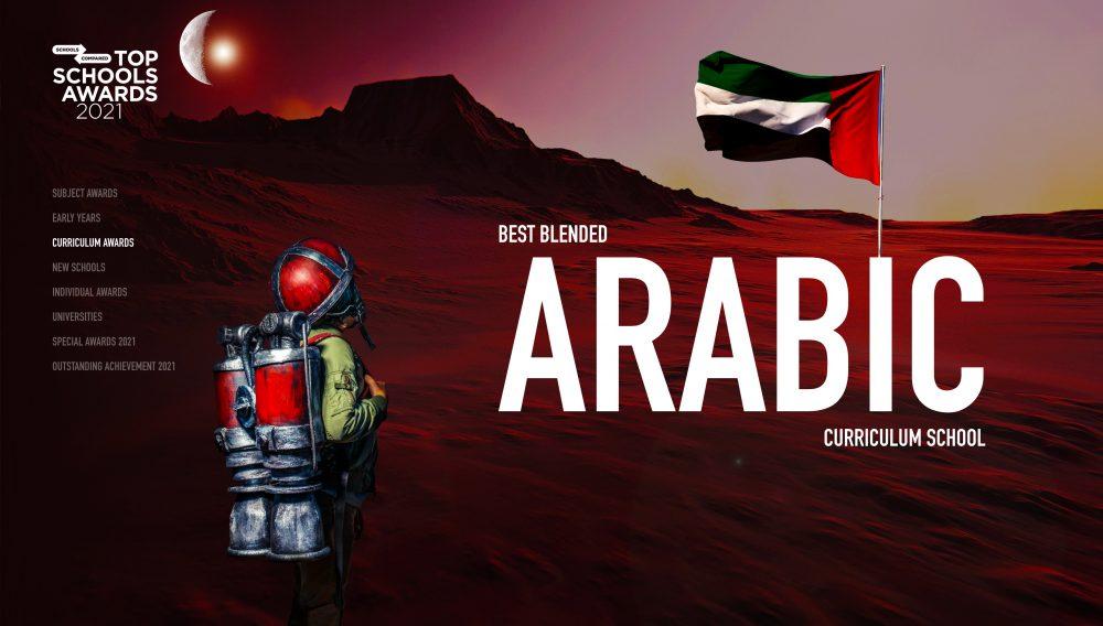 جوائز أفضل المدارس 2021 استمارة طلب أفضل منهج مدرسي عربي مختلط